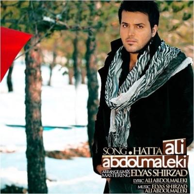 دانلود آهنگ حتی علی عبدالمالکی