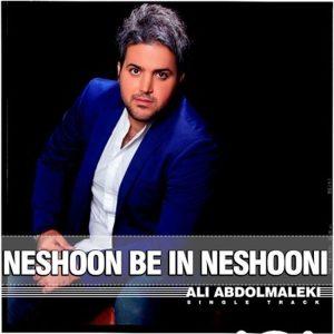 دانلود آهنگ نشون به این نشونی علی عبدالمالکی