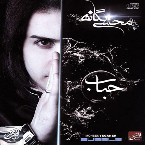 دانلود آهنگ دوست دارم محسن یگانه
