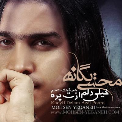 دانلود آهنگ خیلی دلم ازت پره محسن یگانه