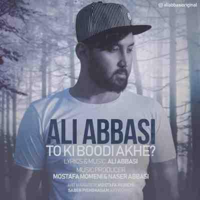 دانلود آهنگ تو کی بودی آخه علی عباسی