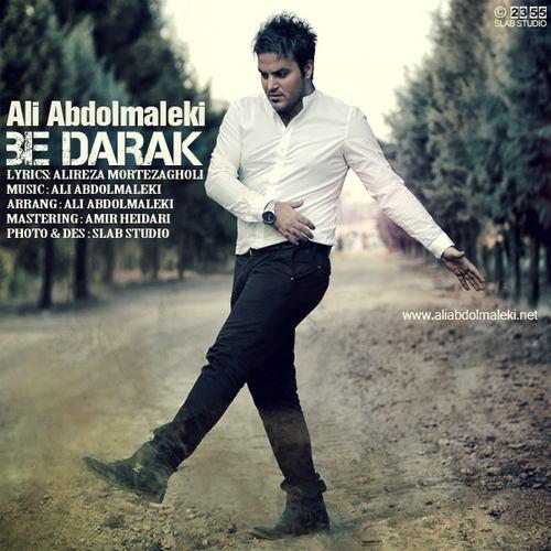 دانلود آهنگ به درک علی عبدالمالکی