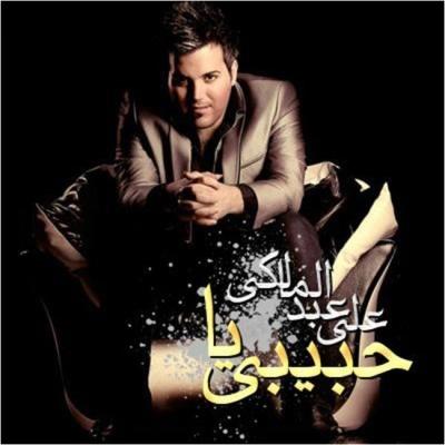 دانلود آهنگ یا حبیبی علی عبدالمالکی