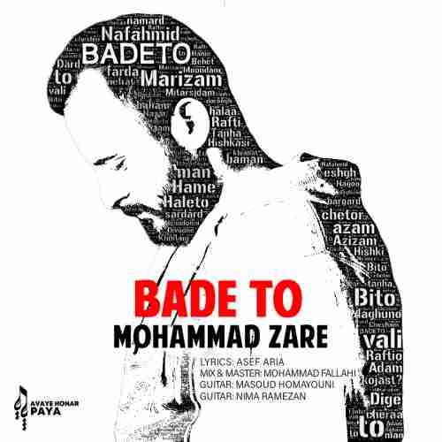 دانلود آهنگ بعد تو محمد زارع