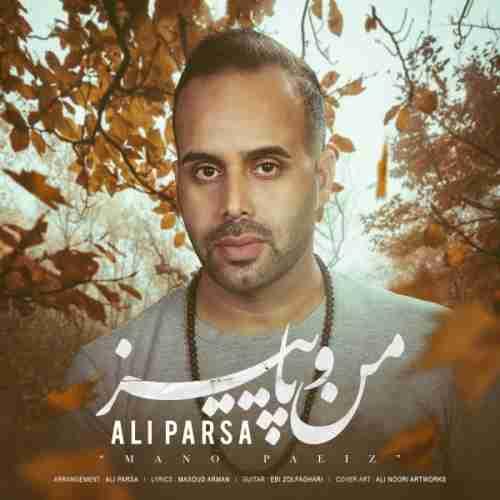 دانلود آهنگ من و پاییز علی پارسا
