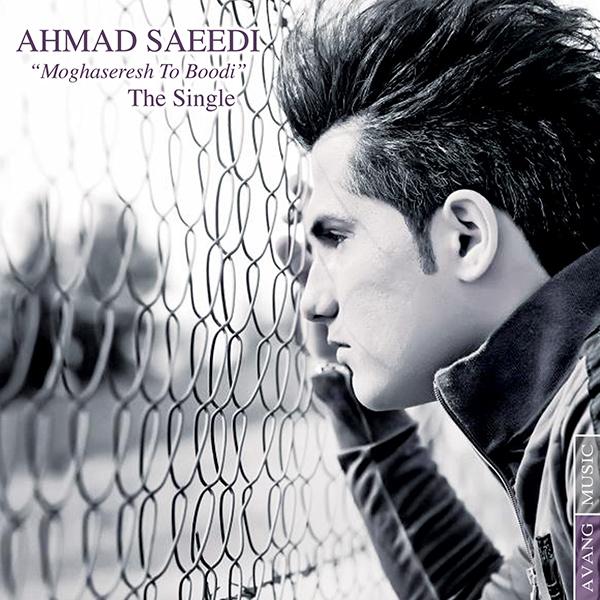 دانلود آهنگ مقصرش تو بودی احمد سعیدی