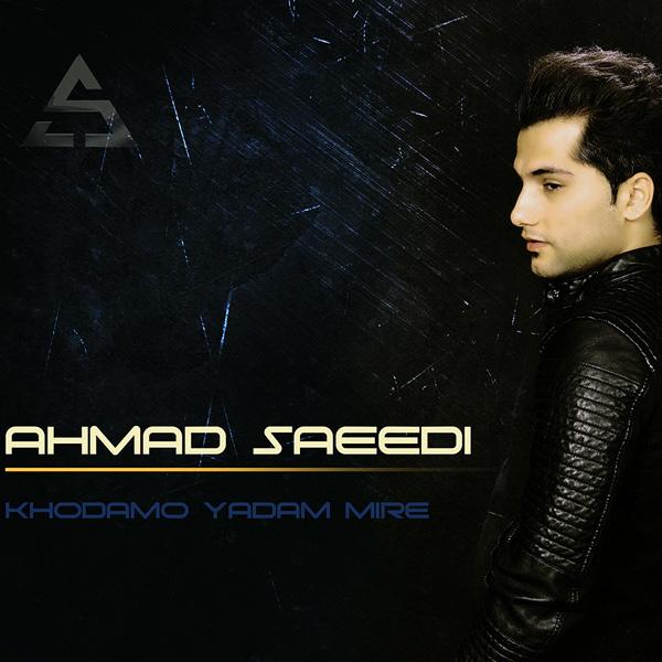 دانلود آهنگ خودمو یادم میره احمد سعیدی