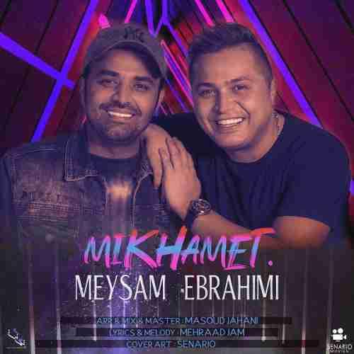 دانلود آهنگ میخوامت میثم ابراهیمی