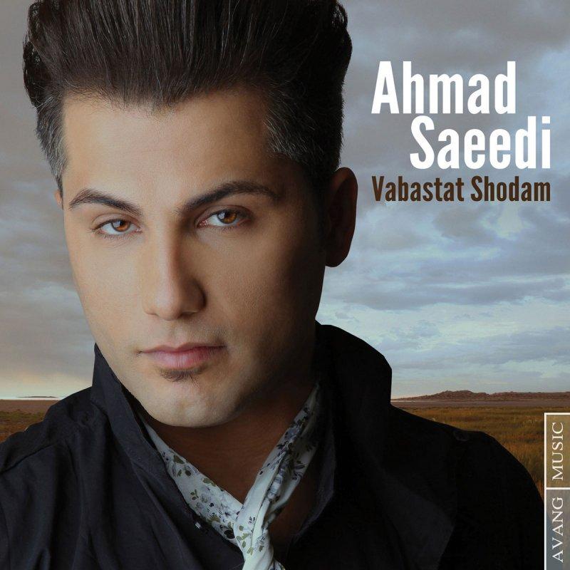 دانلود آهنگ وابستت شدم احمد سعیدی