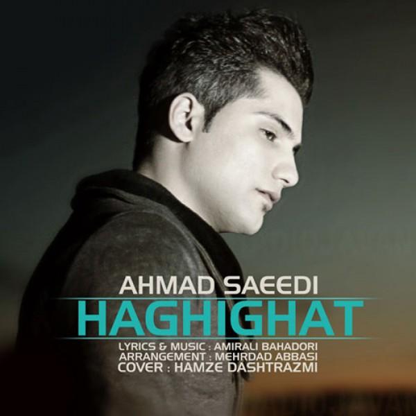 دانلود آهنگ حقیقت احمد سعیدی