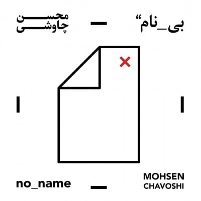 دانلود آهنگ من ندانستم محسن چاوشی