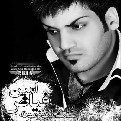 دانلود آهنگ گل های شادی امین فیاض