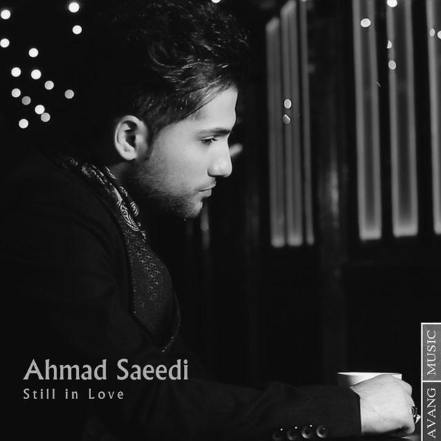 دانلود آهنگ هنوزم عاشقم احمد سعیدی