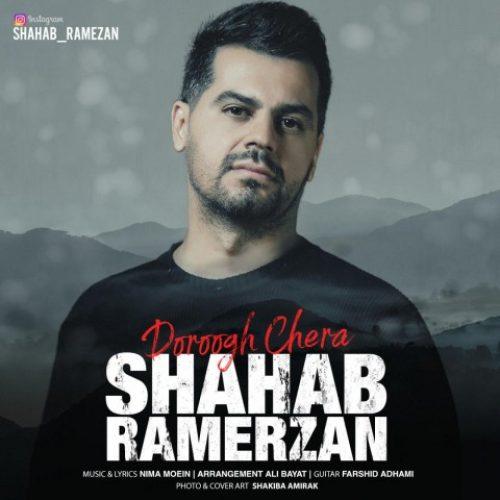 دانلود آهنگ دروغ چرا شهاب رمضان