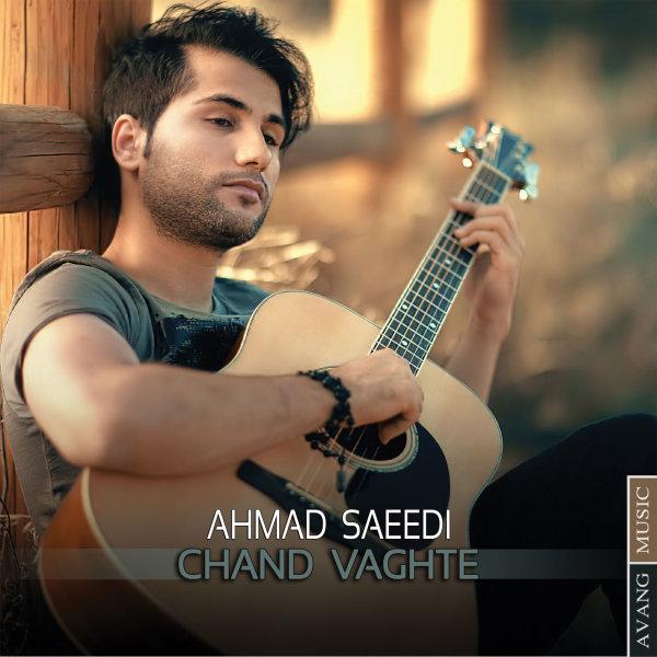 دانلود آهنگ چند وقته احمد سعیدی