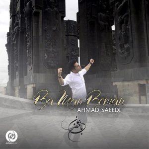 دانلود آهنگ با من بمان احمد سعیدی