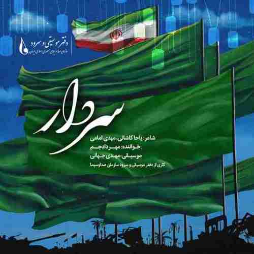 دانلود آهنگ سردار مهراد جم