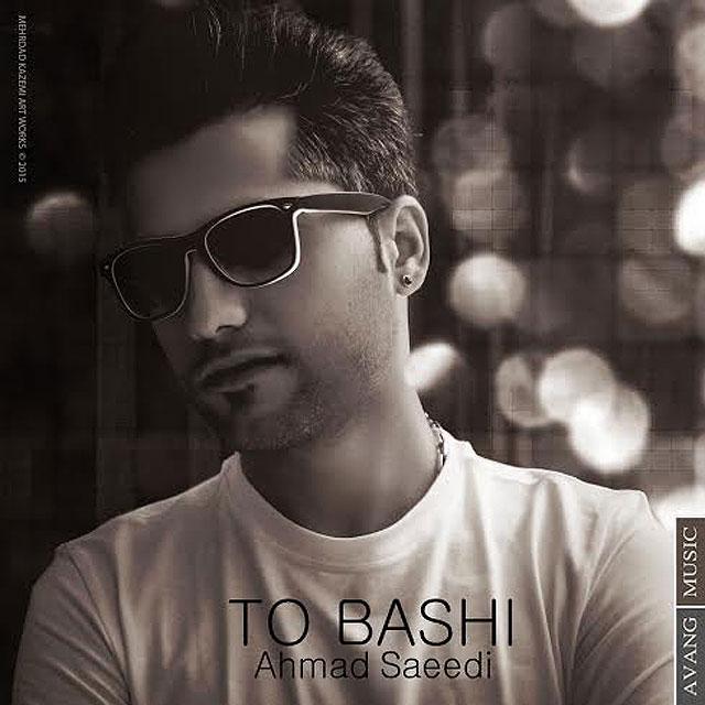 دانلود آهنگ تو باشی احمد سعیدی