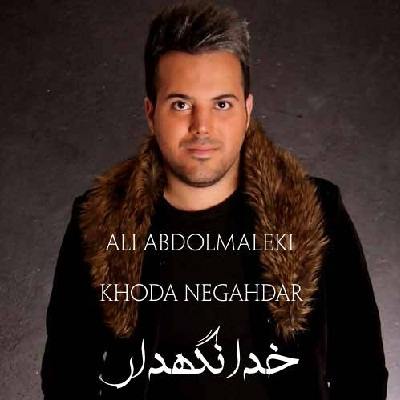 دانلود آهنگ برای آخرین بار خدانگهدار علی عبدالمالکی