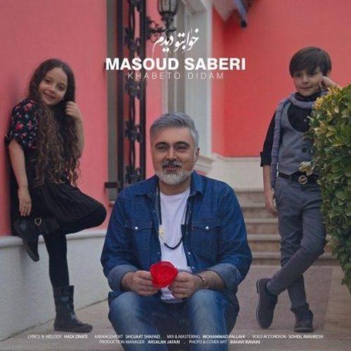 دانلود آهنگ خوابتو دیدم مسعود صابری