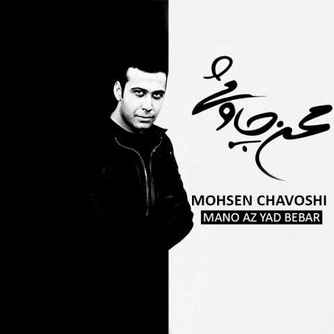 دانلود آهنگ منو از یاد ببر محسن چاوشی