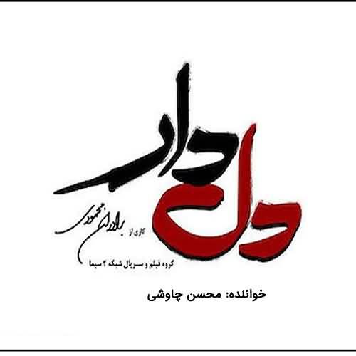 دانلود آهنگ دلدار محسن چاوشی