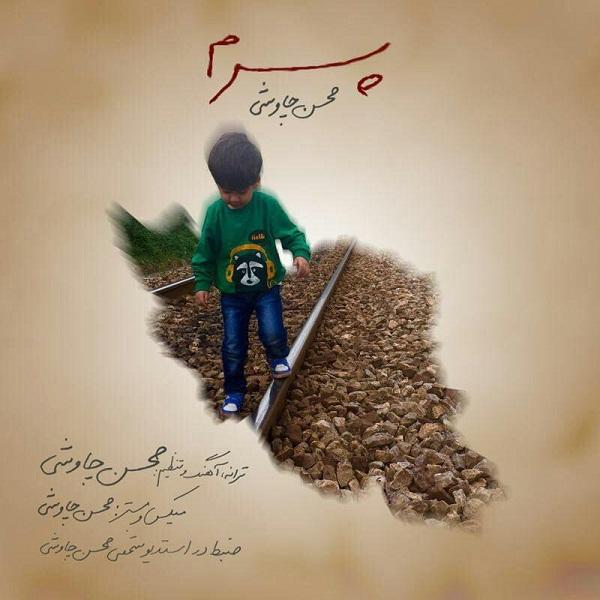 دانلود آهنگ پسرم محسن چاوشی