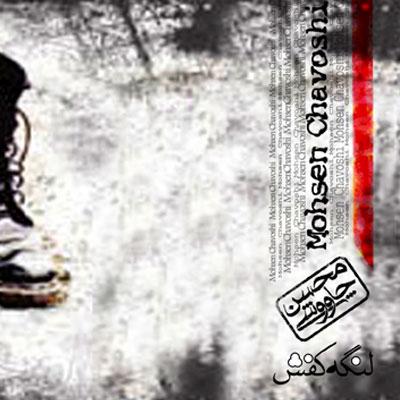 دانلود آهنگ خاطره های مرده محسن چاوشی