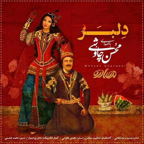 دانلود آهنگ دلبر محسن چاوشی