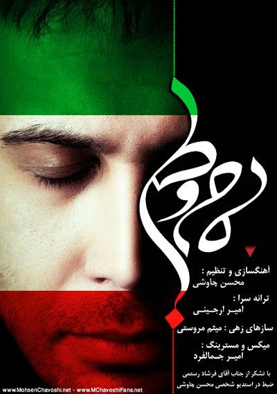 دانلود آهنگ مام وطن محسن چاوشی