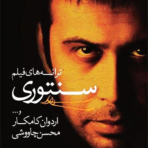 دانلود آهنگ من با تو خوشم محسن چاوشی