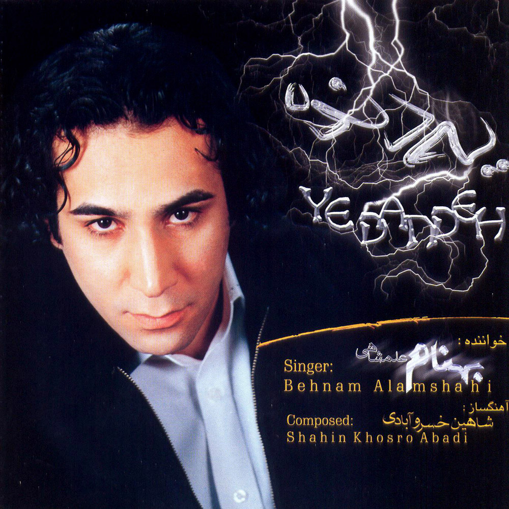 دانلود آهنگ عشق من بهنام علمشاهی