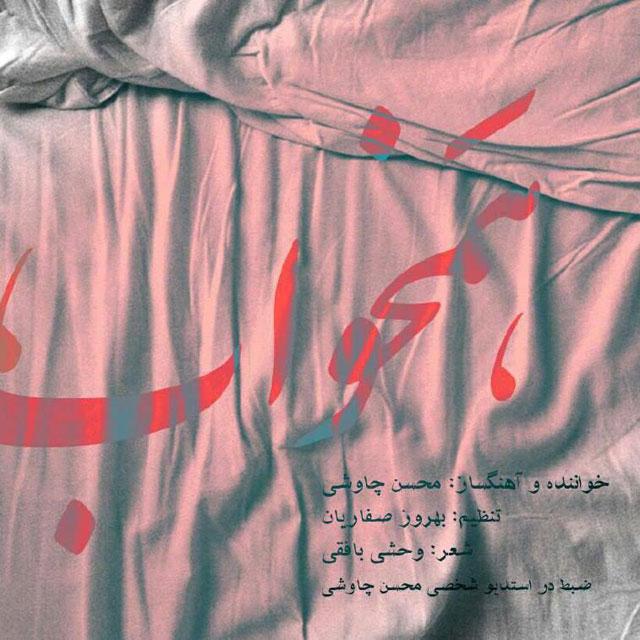 دانلود آهنگ همخواب محسن چاوشی