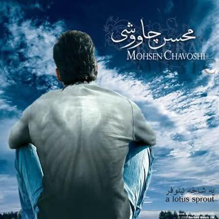 دانلود آهنگ تو که نیستی محسن چاوشی