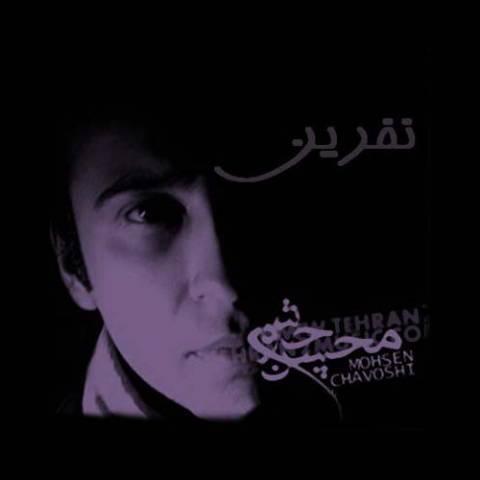 دانلود آهنگ جدایی محسن چاوشی
