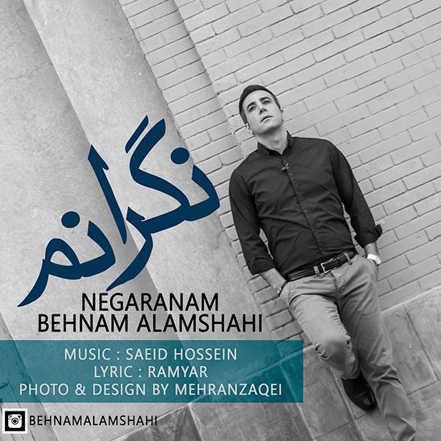 دانلود آهنگ نگرانم بهنام علمشاهی