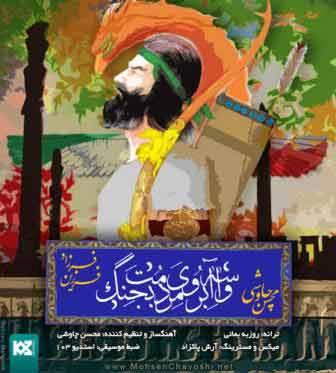 دانلود آهنگ واسه آبروی مردمت بجنگ محسن چاوشی