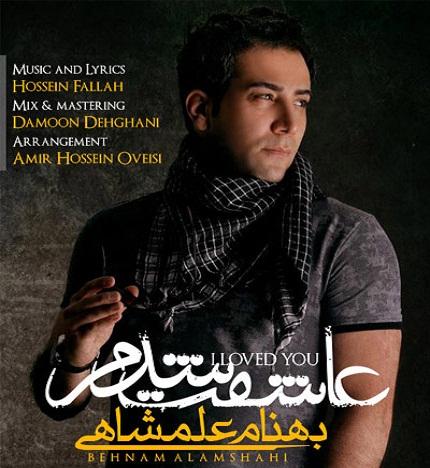 دانلود آهنگ عاشقت شدم بهنام علمشاهی