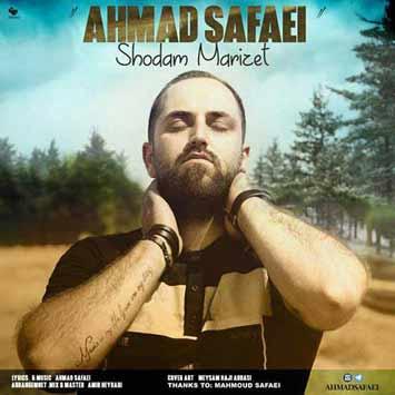 دانلود آهنگ شدم مریضت احمد صفایی