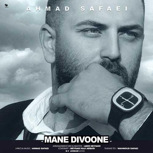 دانلود آهنگ منه دیوونه احمد صفایی