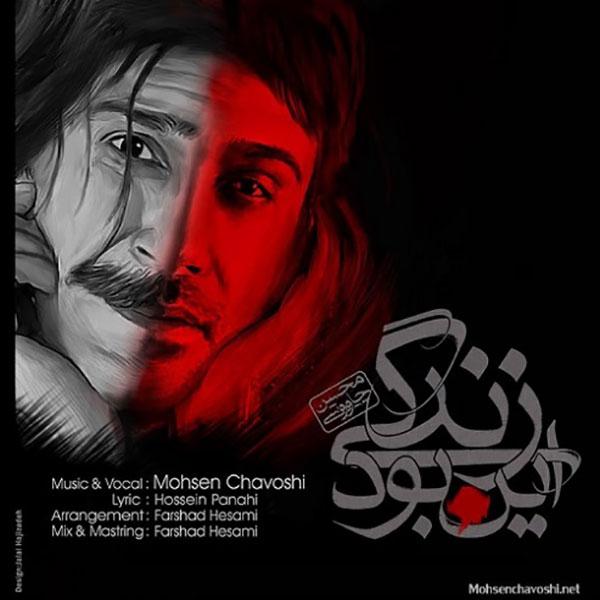 دانلود آهنگ این بود زندگی محسن چاوشی