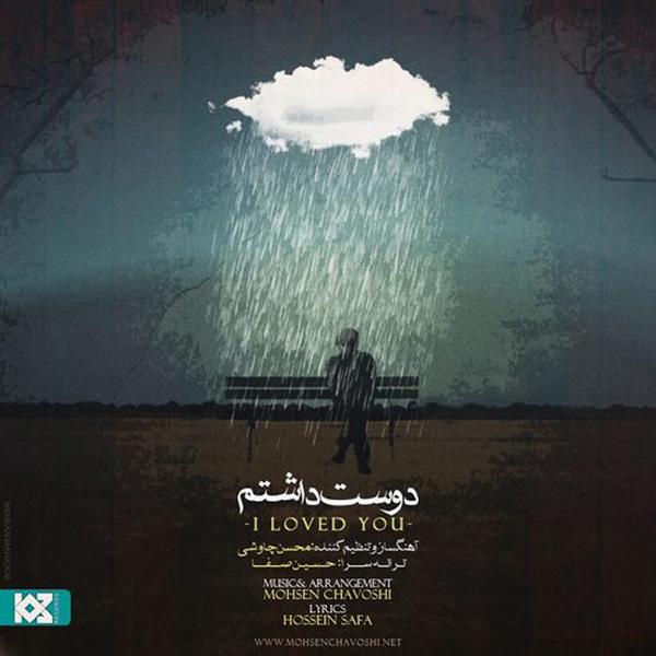 دانلود آهنگ دوست داشتم محسن چاوشی