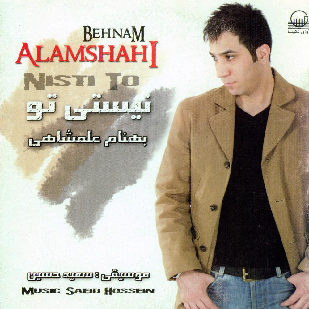 دانلود آهنگ تنهایی بهنام علمشاهی
