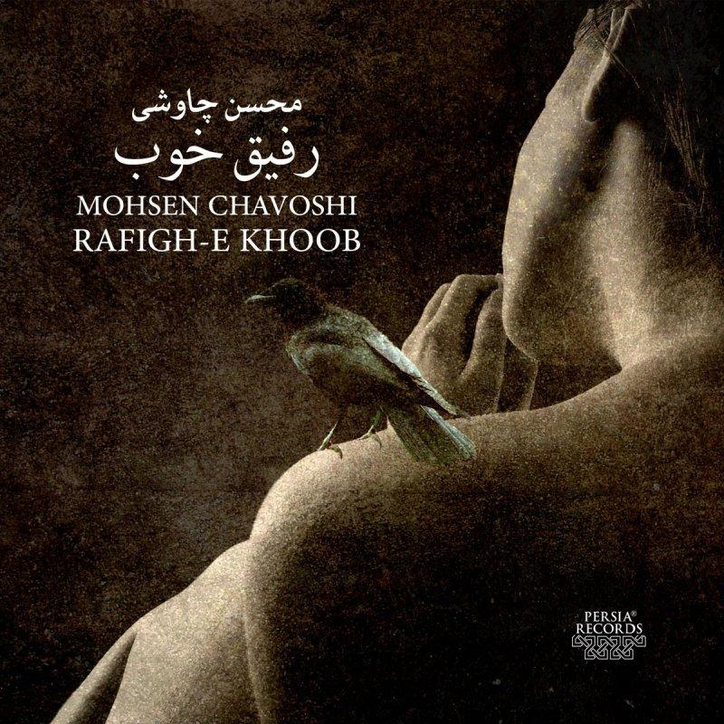 دانلود آهنگ رفیق خوب محسن چاوشی