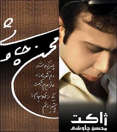 دانلود آهنگ چهار دیواری محسن چاوشی