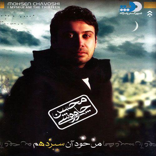دانلود آهنگ نگار محسن چاوشی