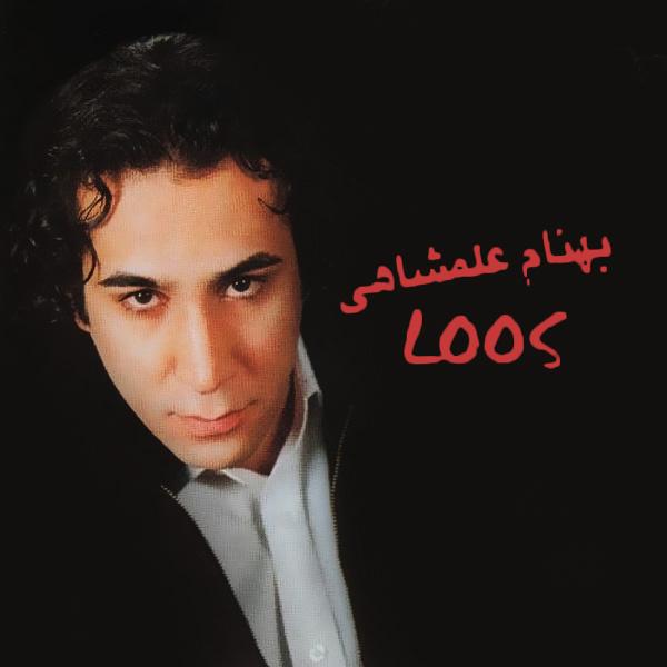 دانلود آهنگ بی وفا بهنام علمشاهی