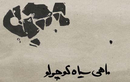 دانلود آهنگ ماهی سیاه کوچولو محسن چاوشی