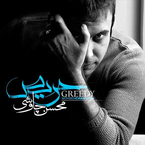 دانلود آهنگ دلم تنهاست محسن چاوشی