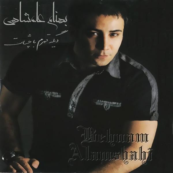 دانلود آهنگ تند تند بهنام علمشاهی